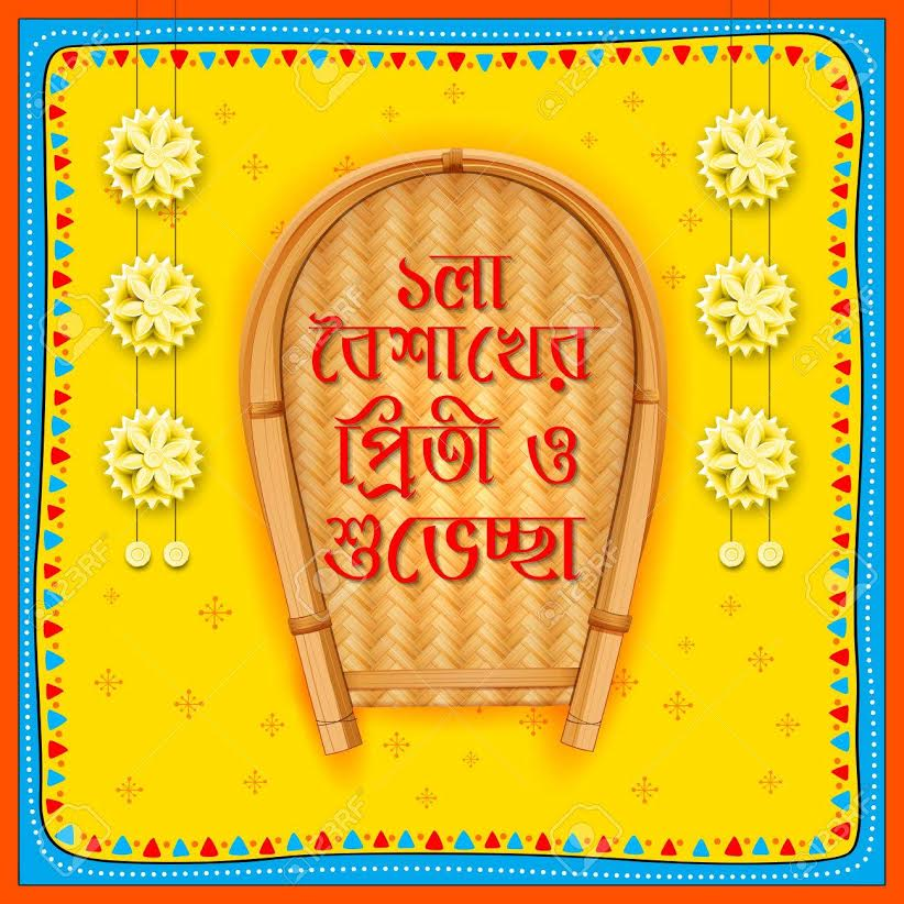 Happy Bengali New Year 1425
